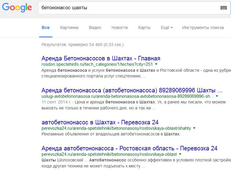 Гугл 2017 выдача бетононасос Шахты, продажа бетона