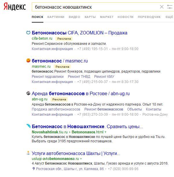 Бетононасос 2017 Новошахтинск услуги бетона и миксера
