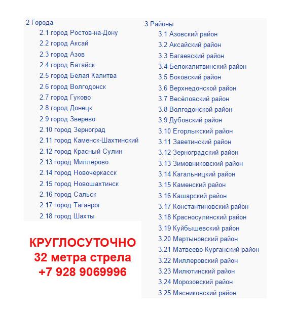 2016 услуги автобетононасоса в Ростовской области