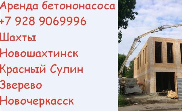 Услуга бетононасоса по Шахтам на 2017-18 год