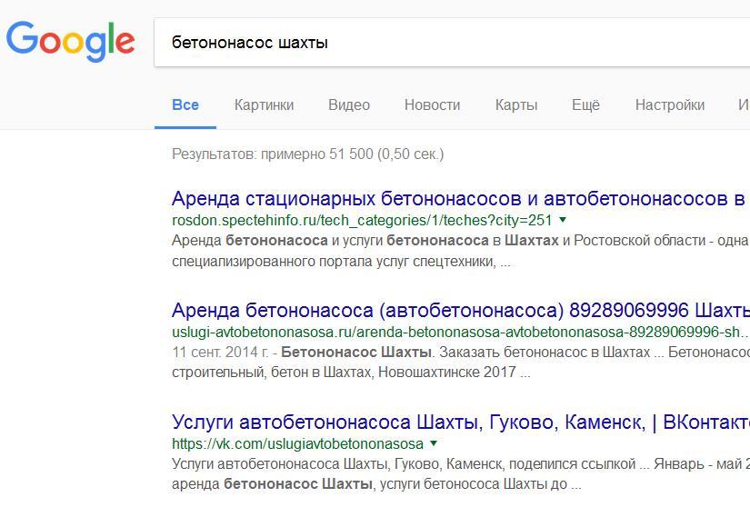 По Шахтам и Новошахтинску бетононасос заказать до 2018 года