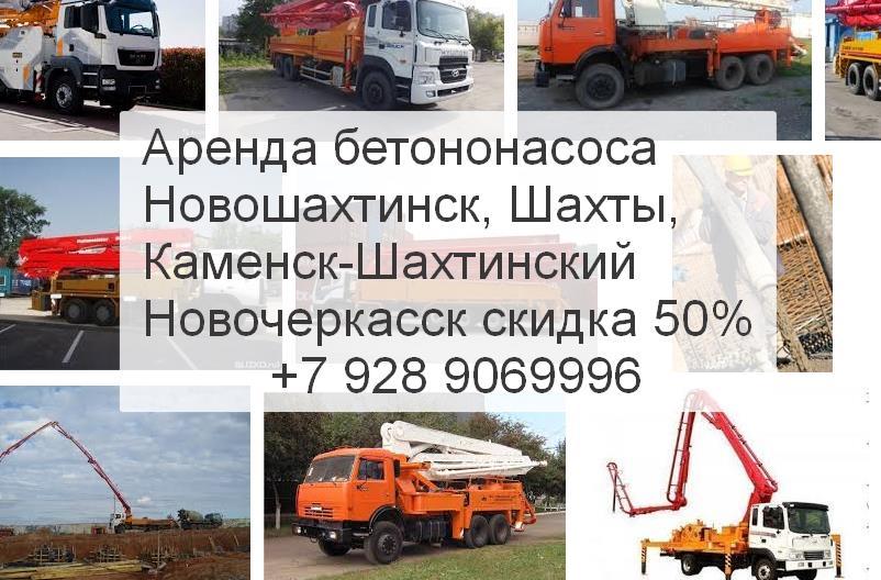 бетононасос цена 2017-2019 Новошахтинск