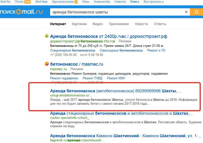Бетон-бетононасос по Ростовской области в ночь до 2021