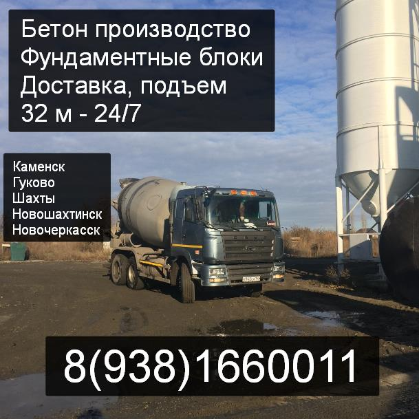 Бетононасос, бетон, блоки до 2025 Шахты, Новошахтинск 8(938)1660011