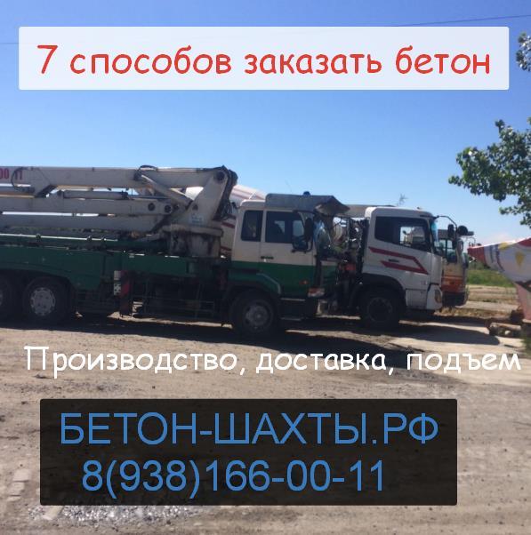 2017-2019 бетон купить заказать привезти Шахты