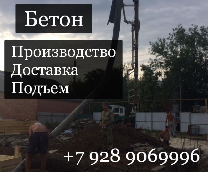Январь 2018 привезем бетон и на высоту поднимем Шахты и область