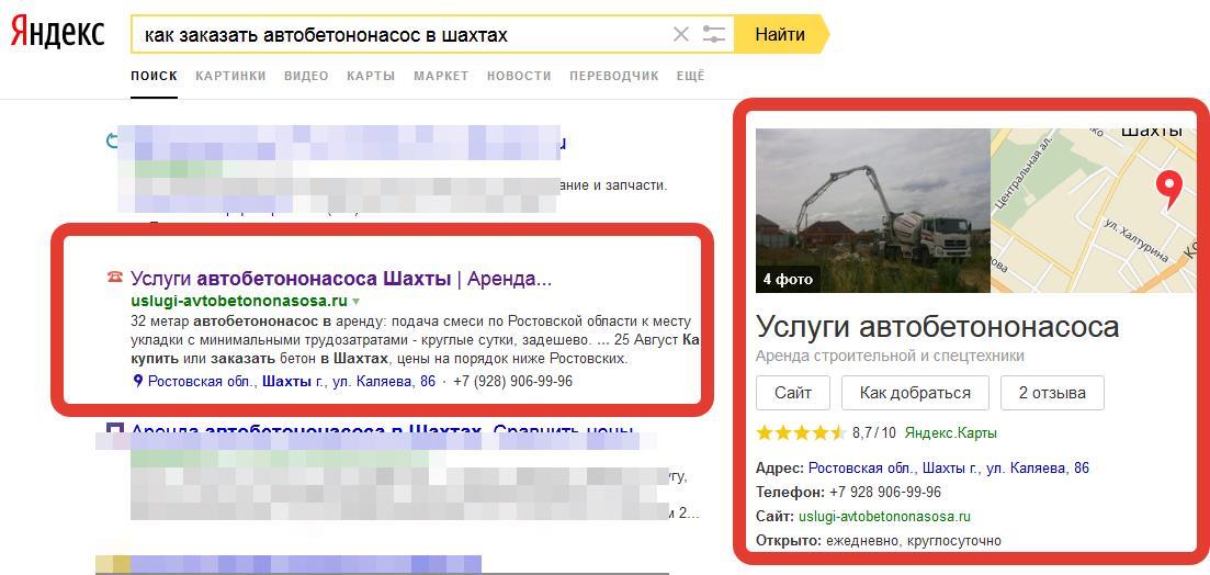 Дешево бетононасос по Ростовской области на 2018 год