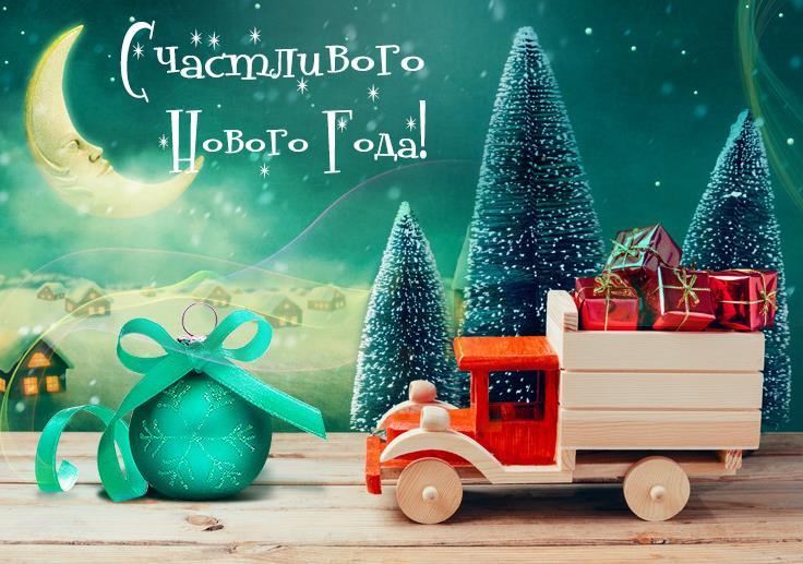 Бетононасос в Шахтах поздравляет с Новым 2018 годом!