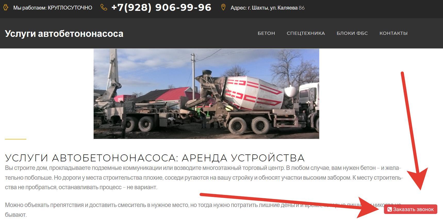 Онлайн аренда бетононасоса Шахты и Ростовская область
