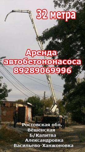 Аренда автобетононасоса 32 метра Шахты и Новошахтинск