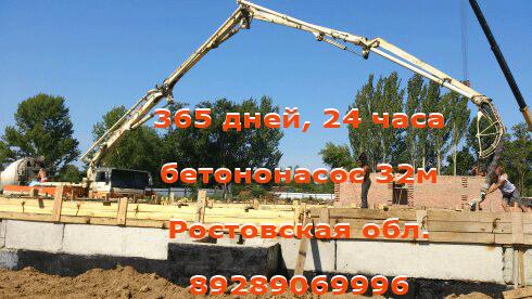 В Шахтах бетононасос 9289069996