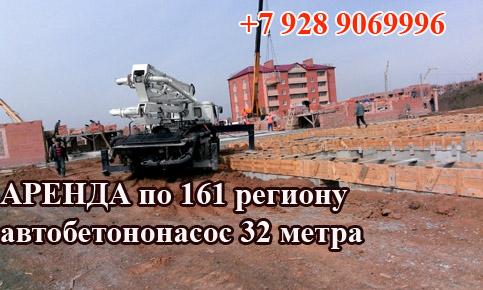 автобетононасосы в аренду 2016 регион Роствоский