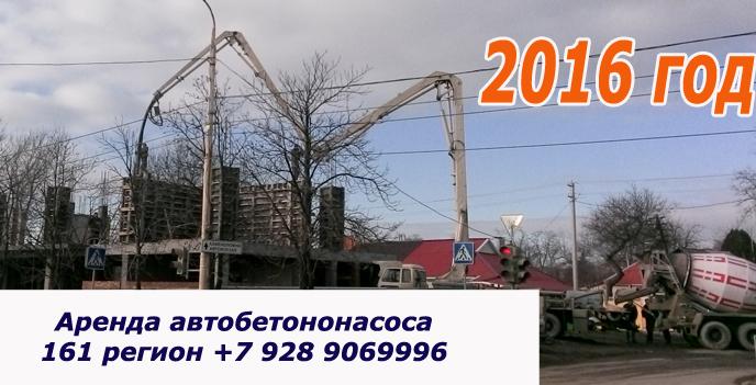 купить автобетононасос 2016 шахты, новошахтинск