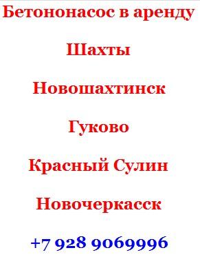Арендовать или заказать бетононасос по Ростовской области до 2021 года