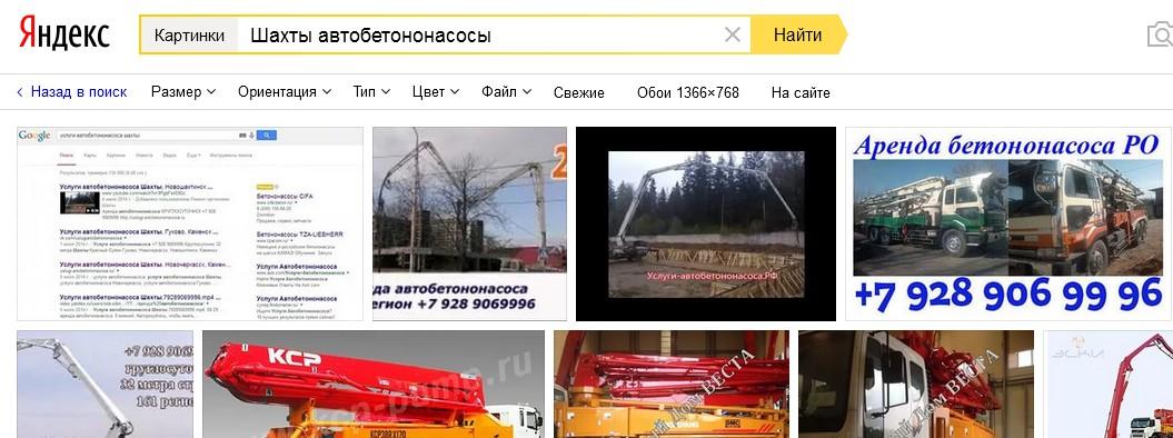 Аренда в Яндексе автобетононасоса картинки Шахты