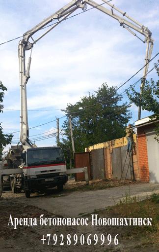 Сдача в аренду Новошахтинск автобетононасос