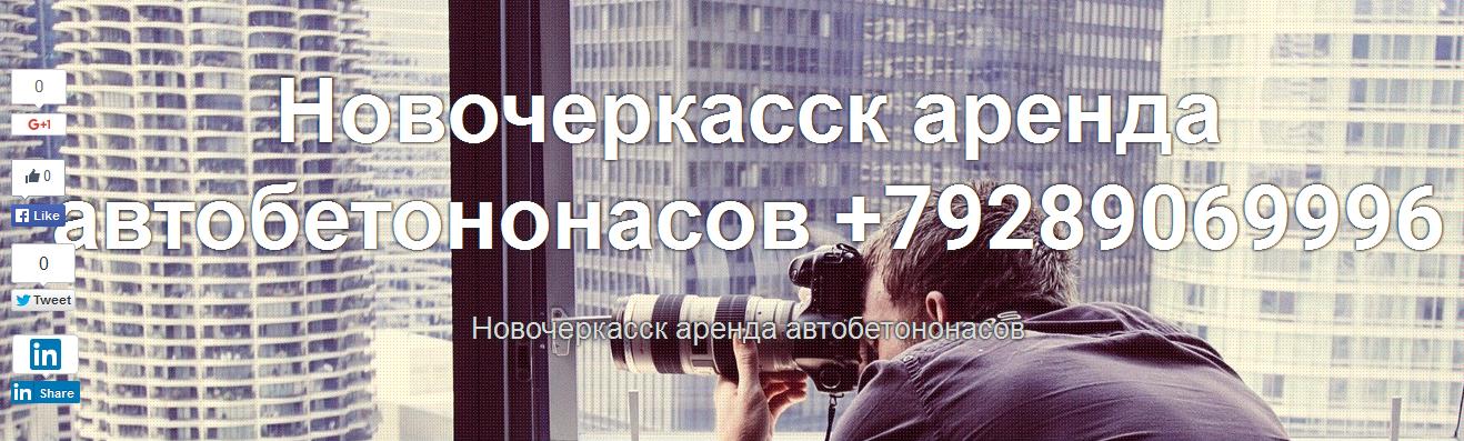 Арендовать в Новочеркасске автобетононасос