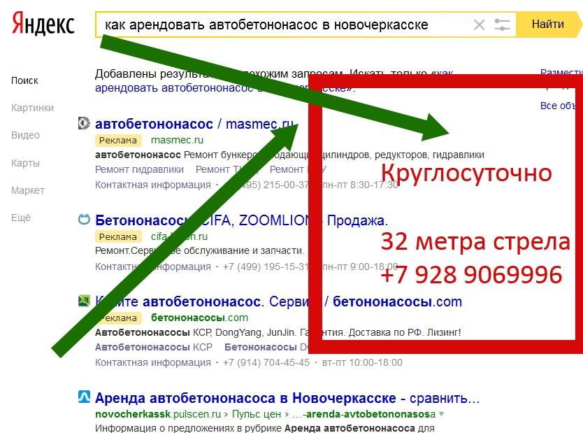 В Новочеркасске заказать или арендовать автобетононасос