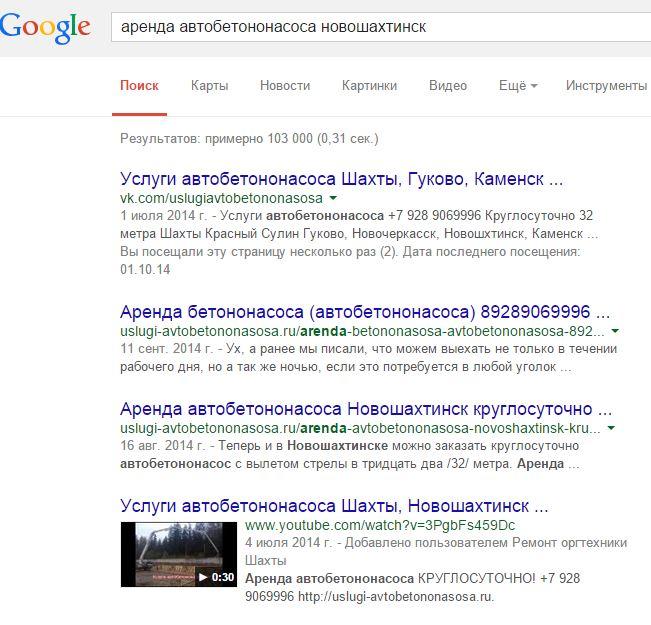 В Новошахтинске и Шахтах аренда бетононасоса