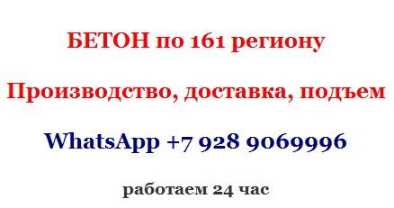 Бетононасос ватсап заказ через интернет Шахты, Новошахтинск