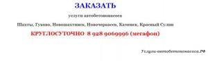автобетононасос фото Шахты заказать