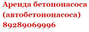 Аренда бетононасоса (автобетононасоса) 89289069996 Шахты, Новошахтинск, Новочеркасск, Гуково, Каменск