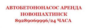 Аренда автобетононасоса Новошахтинск круглосуточно 89289069996
