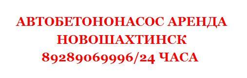 Аренда автобетононасоса Новошахтинск круглосуточно