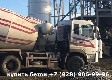 С февраля по октябрь купить бетон с доставкой в Шахтах, Новошахтинске 2017