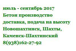 Где в июле и до августа 2017 года заказать бетон и бетононасос по Шахтам и РО