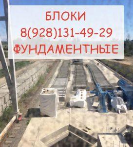 В Новошахтинске цена на блок фундаментный до 2019