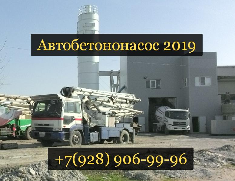 Недорогая аренда бетононасоса 2019