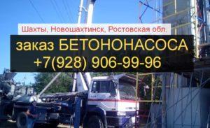 бетон подача в Шахтах и Камеск-Шахтинком до 2028