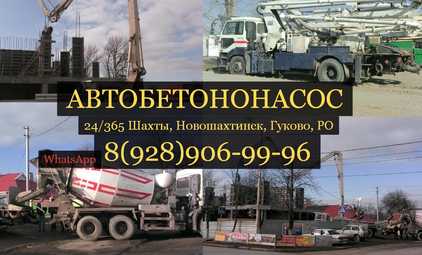 Аренда и продажа автобетононасоса в Шахтах, Новошахтинске