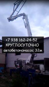 бетононасос Каменск-Шахтинский, Шахты 2019-2021 официальный сайт