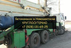 В Новошахтинске 2020 бетононасос аренда цена