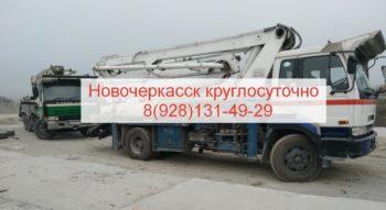 В Новочеркасске бетона и автобетононасос аренда до 2028