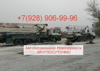 В Новочеркасске заказать автобетононасос до 2031