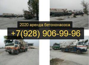 Аренда и услуги автомобильных бетононасосов в Новочеркасске.