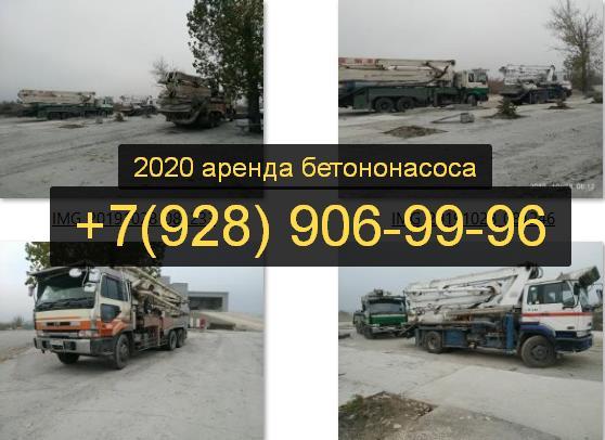 2020 бетононасосы в Новочеркасске и Ростовской области