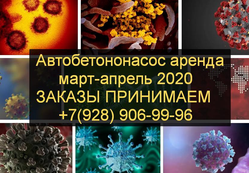 COVID-19 и автобетононасос в апреле 2020
