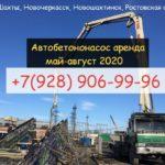 С мая 2020 услуги автобетонасоса выход из карантина