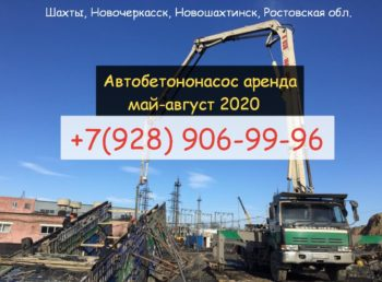 бетонный завод 2020 шахты аренда бетононасоса