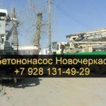 Аренда бетононасоса Новочеркасск
