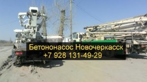 автобетононасос аренда июнь 2020 Новочеркасск