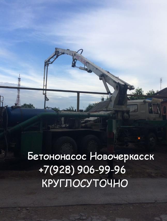 По Новочеркасску бетононасос в аренду