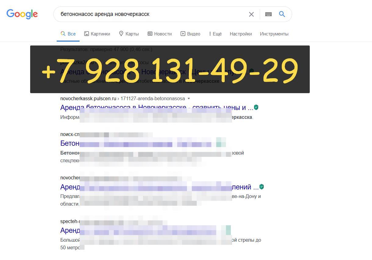 В Новочеркасске бетононасос арендовать