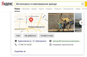 автобетононасос офсайт Новочеркасск бетононасос аренда