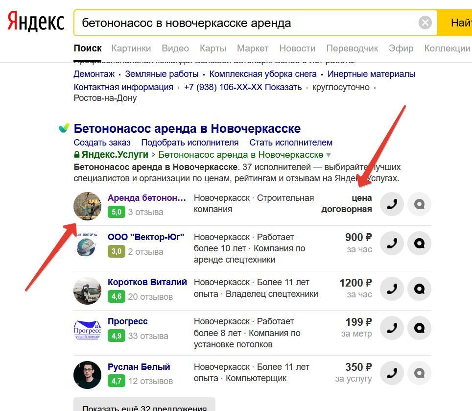 Бетононасосы Новочеркасск телефон услуги
