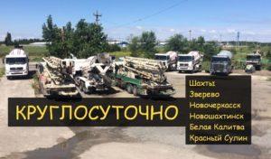 автобетононасос аренда официальный сайт услуги в Ростовской области